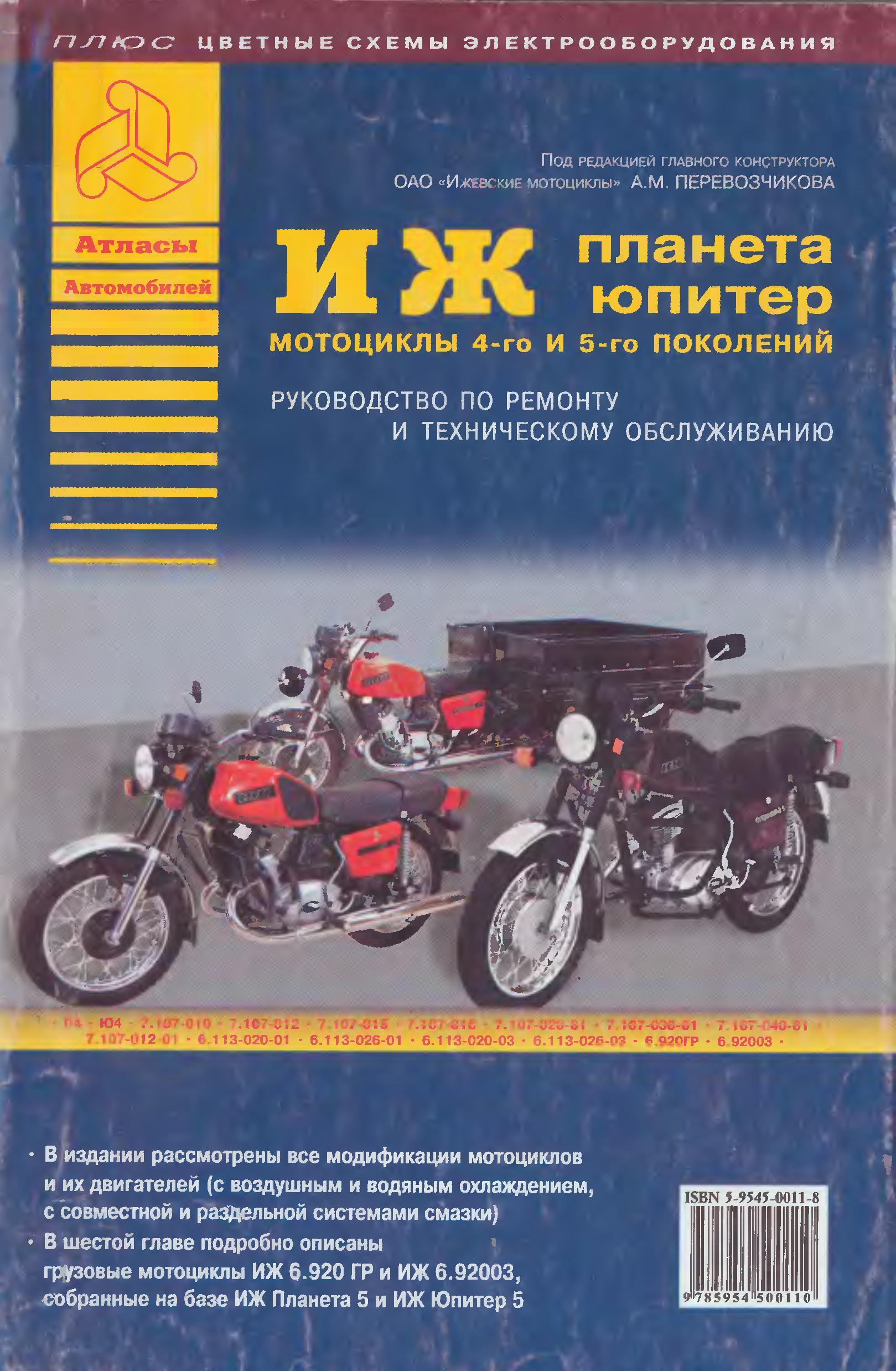 Книги по мотоциклам скачать